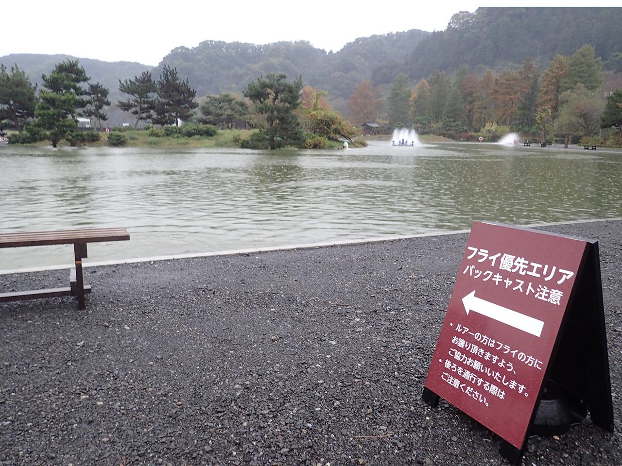 FISH UP 秋川湖 フライ優先