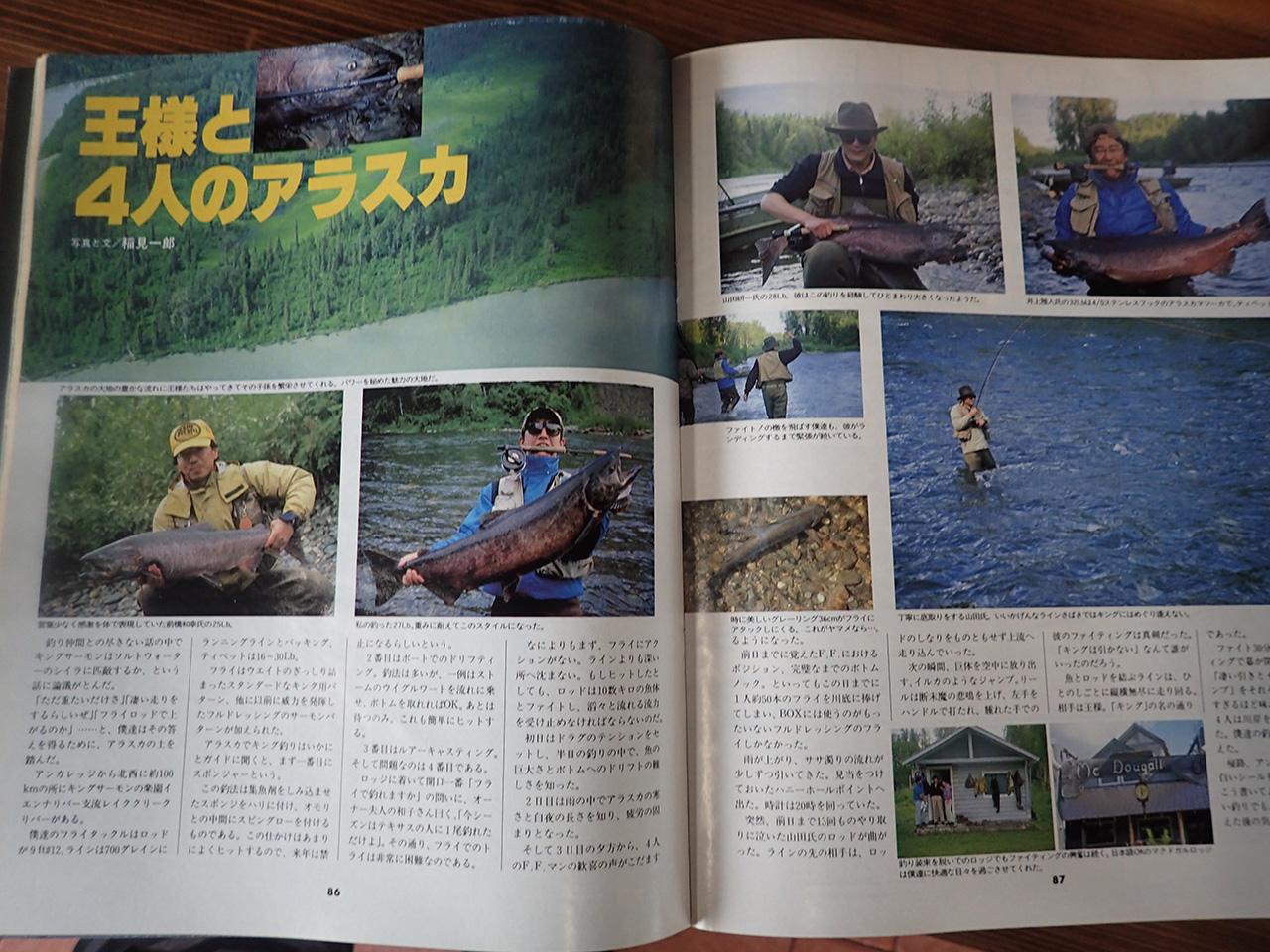 FISH UP 秋川湖 アングリング